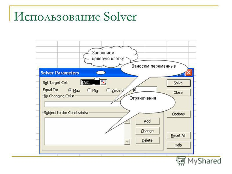 Использование Solver