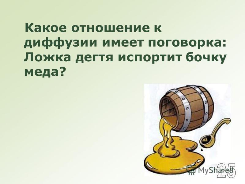 Какое отношение к диффузии имеет поговорка: Ложка дегтя испортит бочку меда?