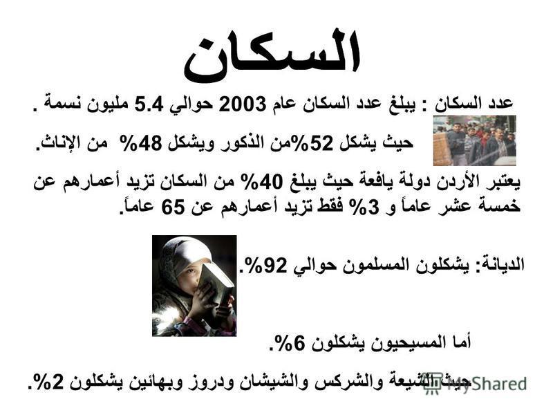 - يسود الأردن مناخ جاف معتدل الحرارة. - تتراوح درجة الحرارة من 23 الى 27 درجة مئوية في شهر حزيران. - أما معدل هطول ا مطار فيتراوح بين ما دون 50 ملم إلى ما يفوق 600 ملم في بعض مناطق المملكة.