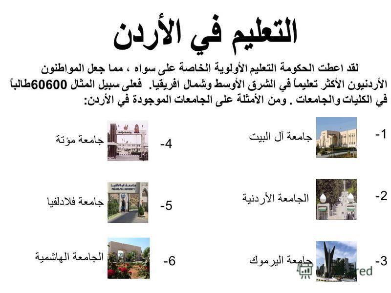 التوقيت في الأردن يزيد بساعتين عن توقيت جر نتش في الشتاء ، وفي الصيف ثلاث ساعات ، و يسبق التوقيت الشرقي للو يات المتحدة الأمريكية بسبع ساعات.