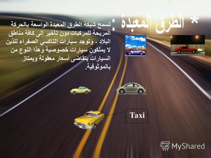 * تقوم شركات الطيران الوطنية برحلات منتظمة إلى 47 مدينة رئيسية حول العالم ومن الأمثلة على المطارات الموجودة في الأردن مطار العقبة.
