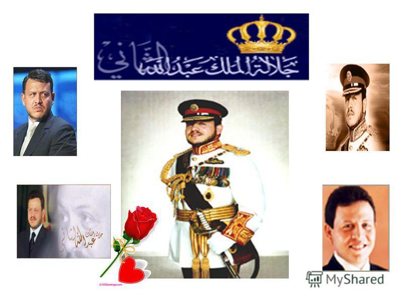 نظام الحكم في الأردن هو نظام دستوري ملكي وراثي فقد تولى جلالة الملك عبدالله الحكم بعد جلالة الملك الحسين بن طلال رحمه الله.
