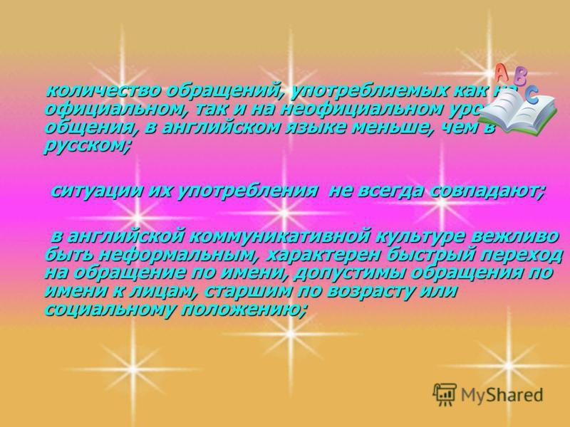 количество обращений, употребляемых как на официальном, так и на неофициальном уровне общения, в английском языке меньше, чем в русском; количество обращений, употребляемых как на официальном, так и на неофициальном уровне общения, в английском языке
