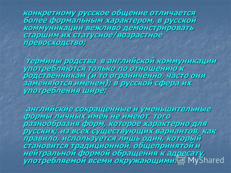 конкретному русское общение отличается более формальным характером, в русской коммуникации вежливо демонстрировать старшим их статусное/возрастное превосходство; конкретному русское общение отличается более формальным характером, в русской коммуникац