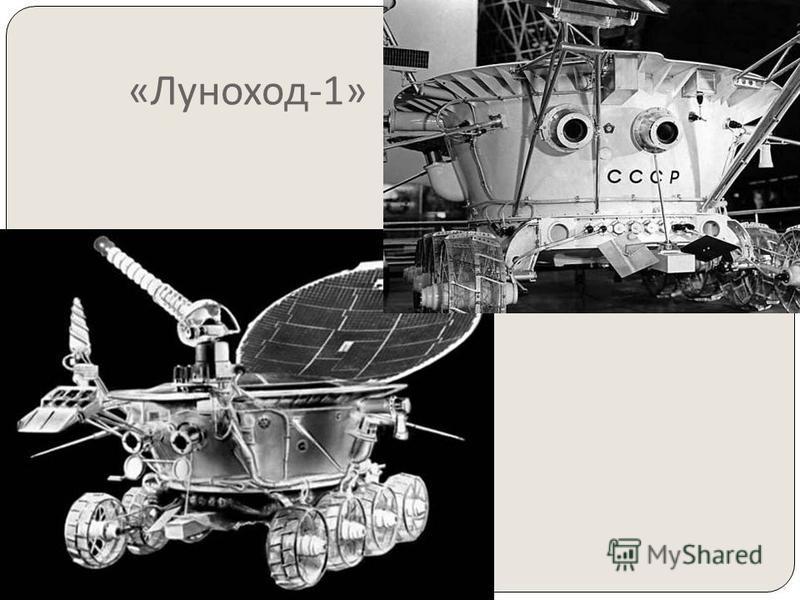 « Луноход -1»