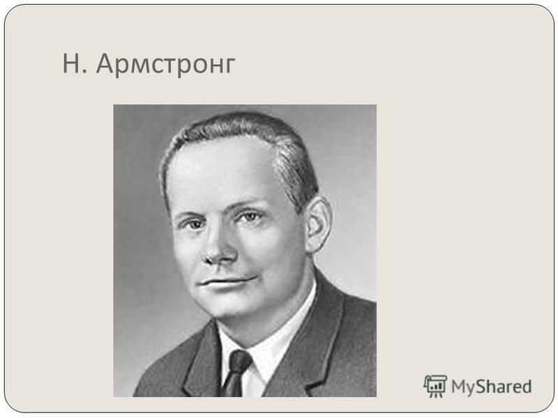 Н. Армстронг