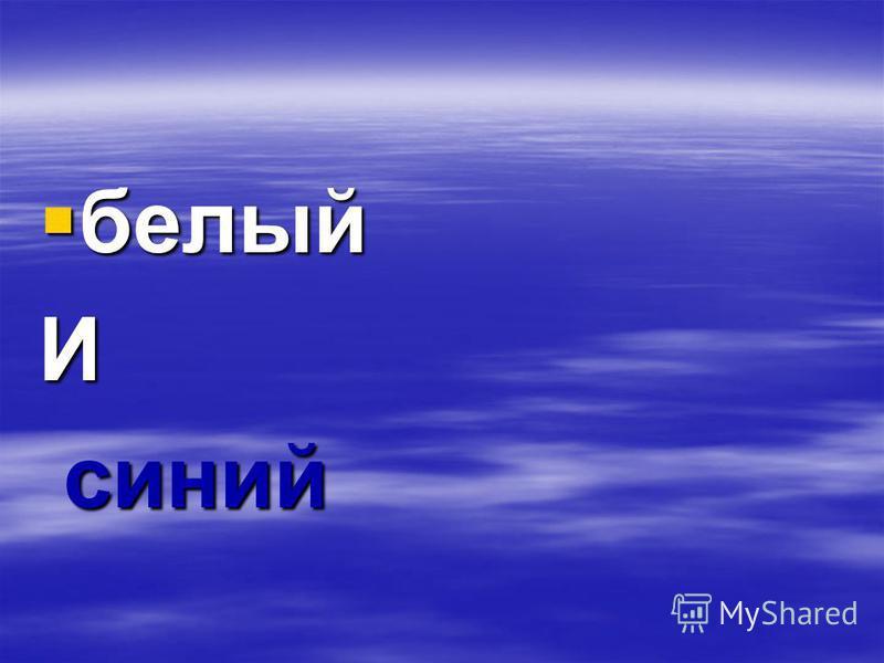 белый белыйИ синий синий