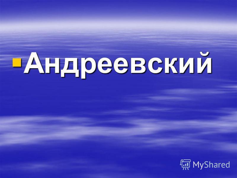 Андреевский Андреевский