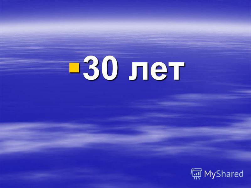 30 лет 30 лет