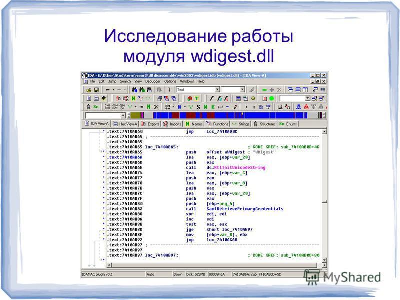 Исследование работы модуля wdigest.dll