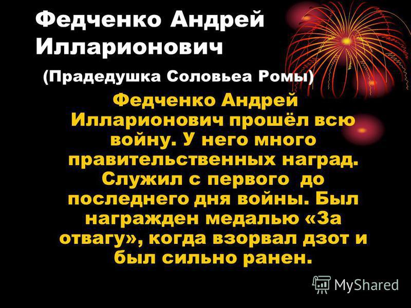 Миленькин Борис Петрович (Прадедушка Соловьеа Ромы) Был разведчиком, прошёл всю войну. Был кавалером всех орденов славы, имел Золотую Звезду Героя.