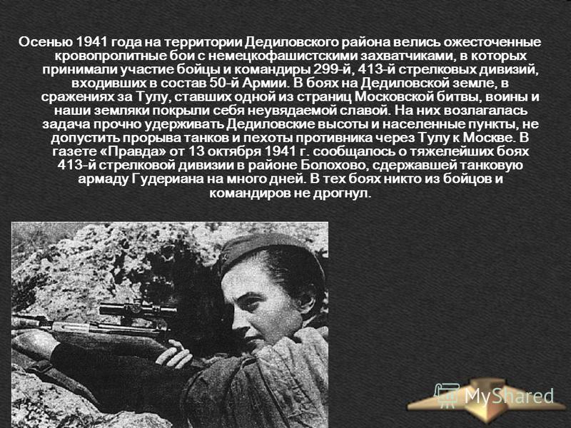 Дедиловский райвоенкомат успешно осуществлял подготовку ресурсов в рамках всеобуча. Действующие в то время пять учебных пунктов подготовили более 3000 человек, 50 снайперов, 35 пулеметчиков, 50 саперов.