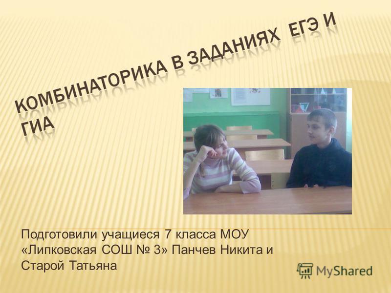 Подготовили учащиеся 7 класса МОУ «Липковская СОШ 3» Панчев Никита и Старой Татьяна