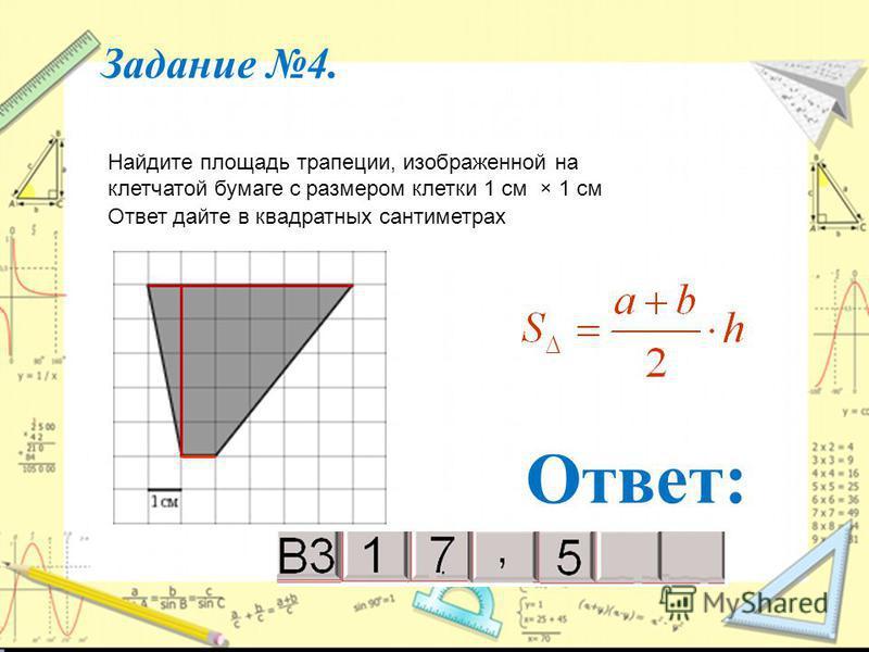 Задание 4. Ответ: Найдите площадь трапеции, изображенной на клетчатой бумаге с размером клетки 1 см × 1 см Ответ дайте в квадратных сантиметрах