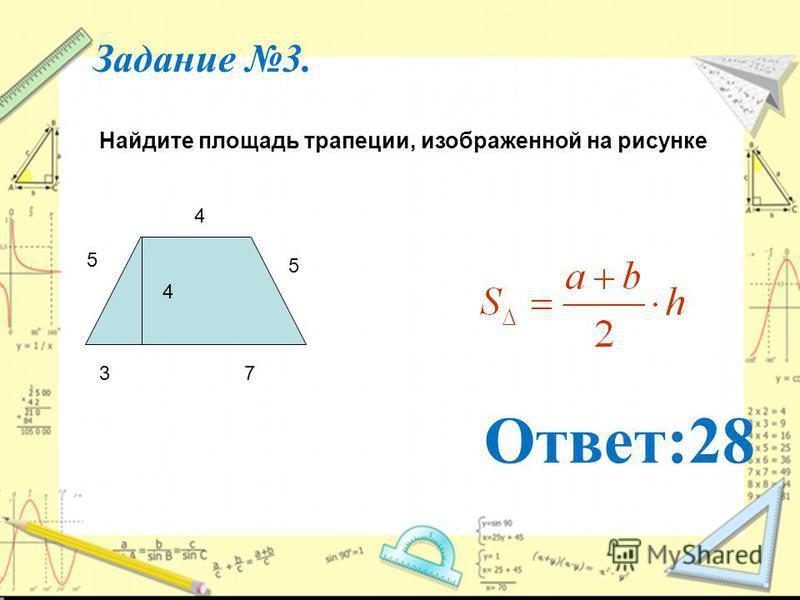 Задание 3. Ответ:28 Найдите площадь трапеции, изображенной на рисунке 37 4 5 5 4