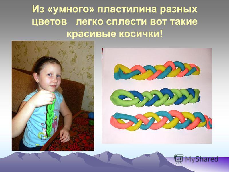 Из «умного» пластилина разных цветов легко сплести вот такие красивые косички!