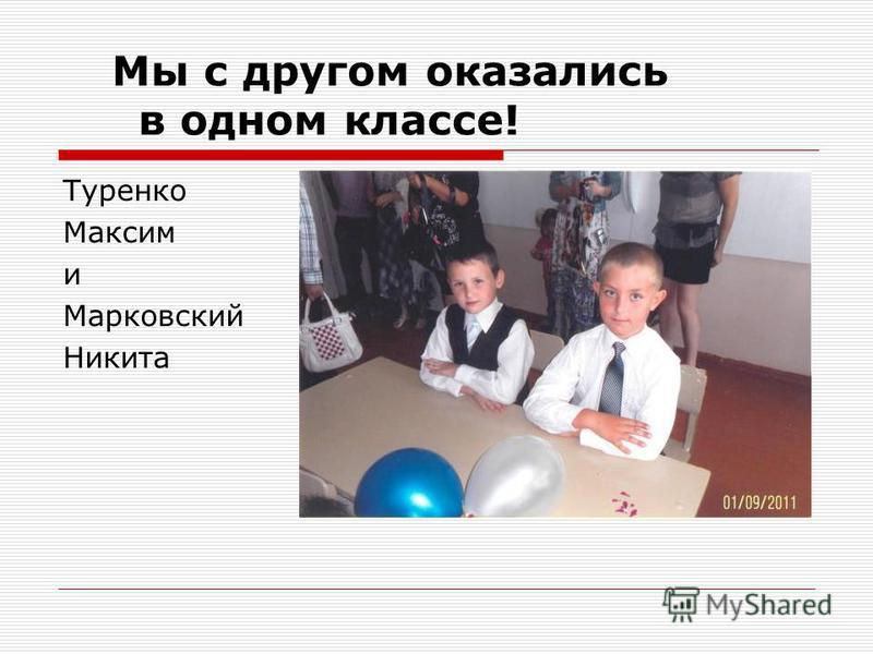 Мы с другом оказались в одном классе! Туренко Максим и Марковский Никита