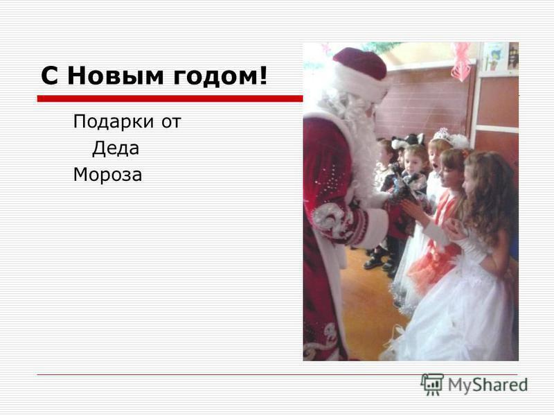 С Новым годом! Подарки от Деда Мороза