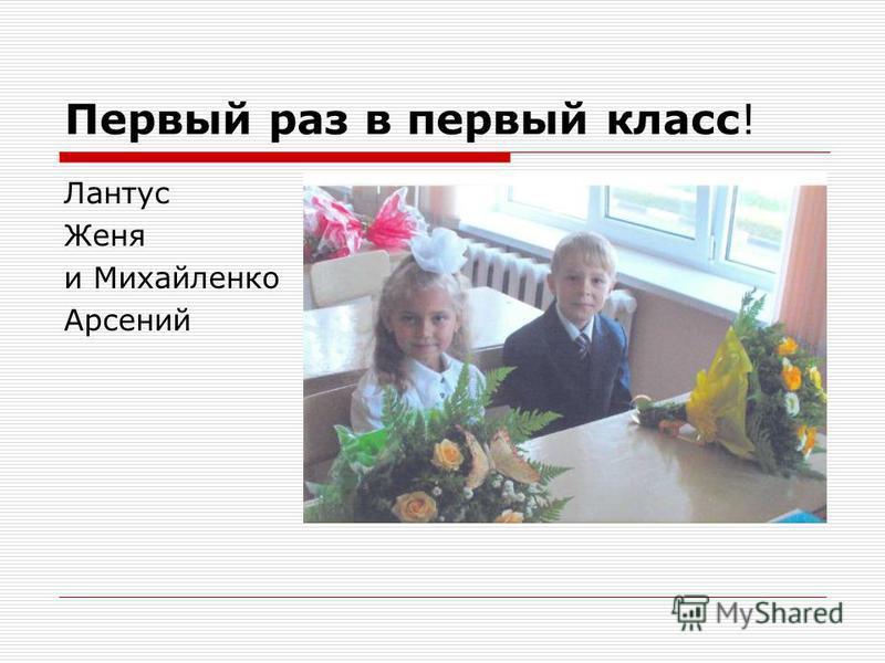 Первый раз в первый класс! Лантус Женя и Михайленко Арсений