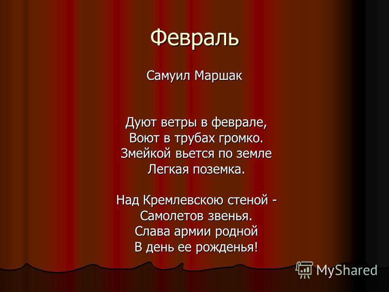 Февраль Самуил Маршак Дуют ветры в феврале, Дуют ветры в феврале, Воют в трубах громко. Воют в трубах громко. Змейкой вьется по земле Змейкой вьется по земле Легкая поземка. Легкая поземка. Над Кремлевскою стеной - Над Кремлевскою стеной - Самолетов