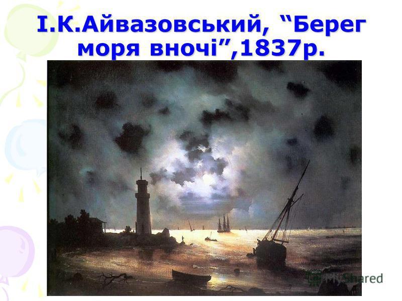 І.К.Айвазовський, Берег моря вночі,1837р.