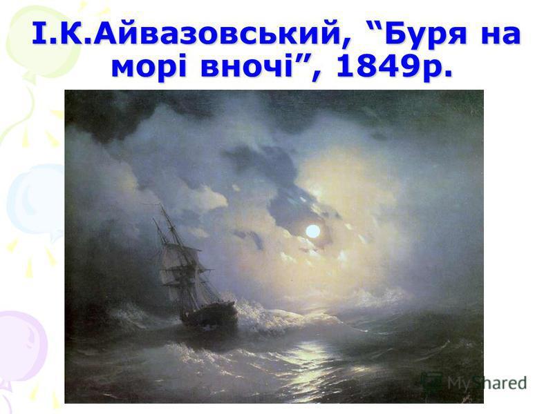 І.К.Айвазовський, Буря на морі вночі, 1849р.