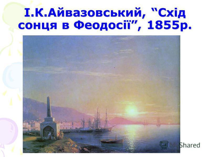 І.К.Айвазовський, Схід сонця в Феодосії, 1855р.