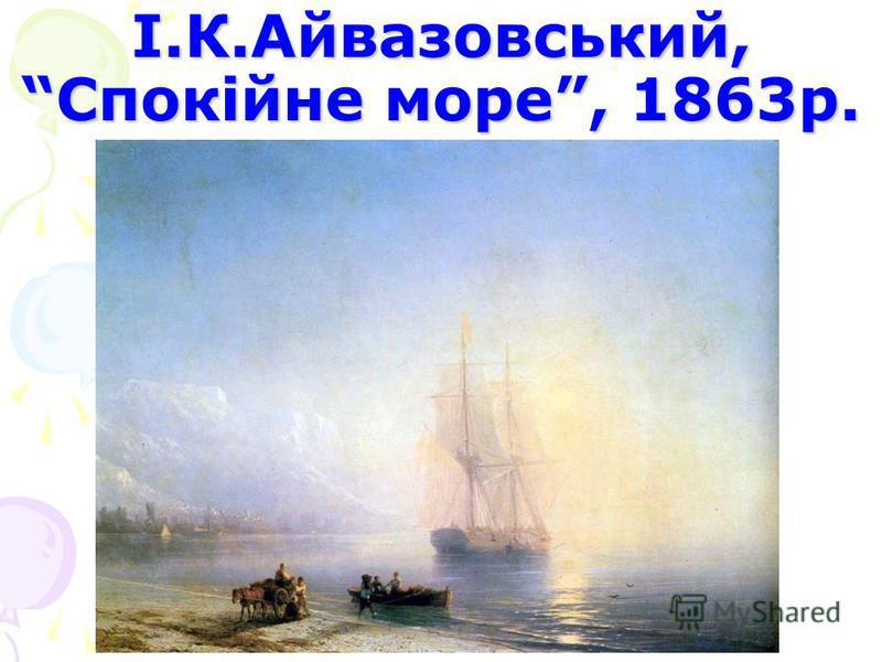 І.К.Айвазовський, Спокійне море, 1863р.