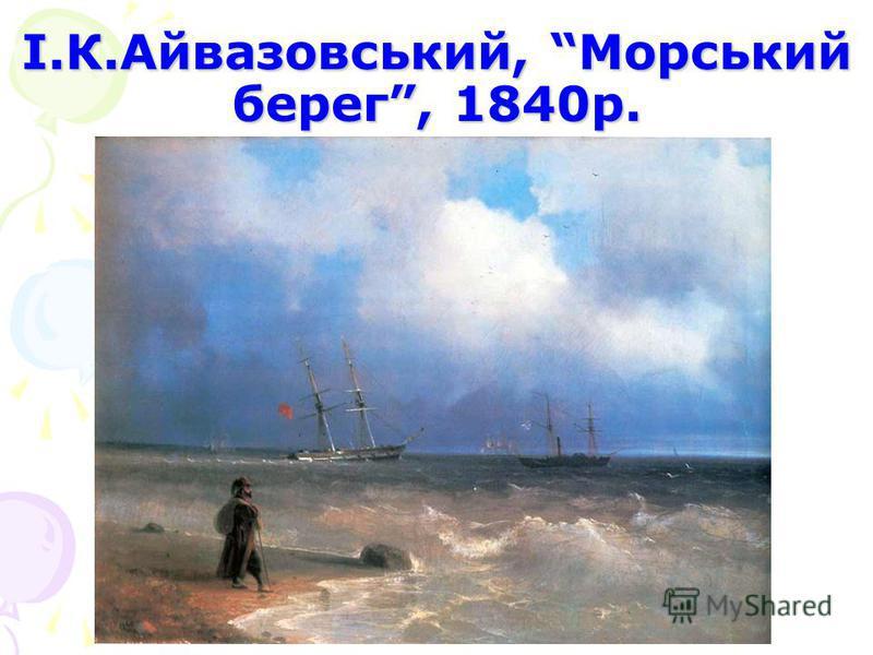 І.К.Айвазовський, Морський берег, 1840р.