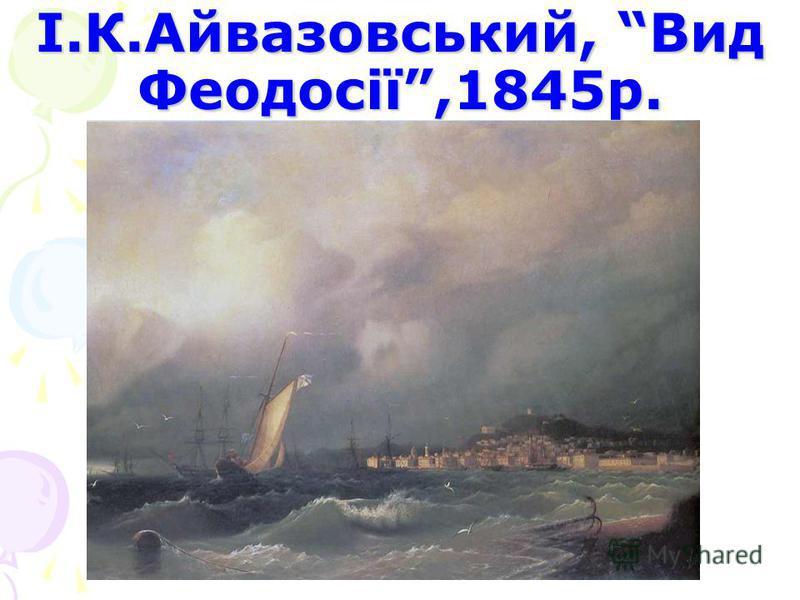 І.К.Айвазовський, Вид Феодосії,1845р.