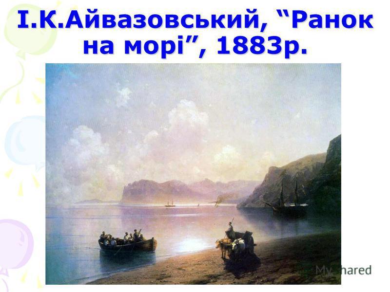 І.К.Айвазовський, Ранок на морі, 1883р.