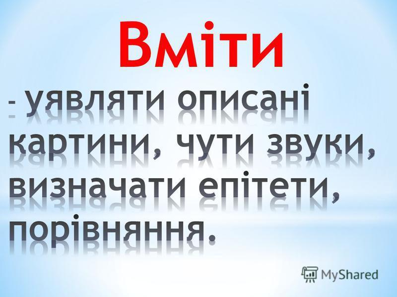 Вміти