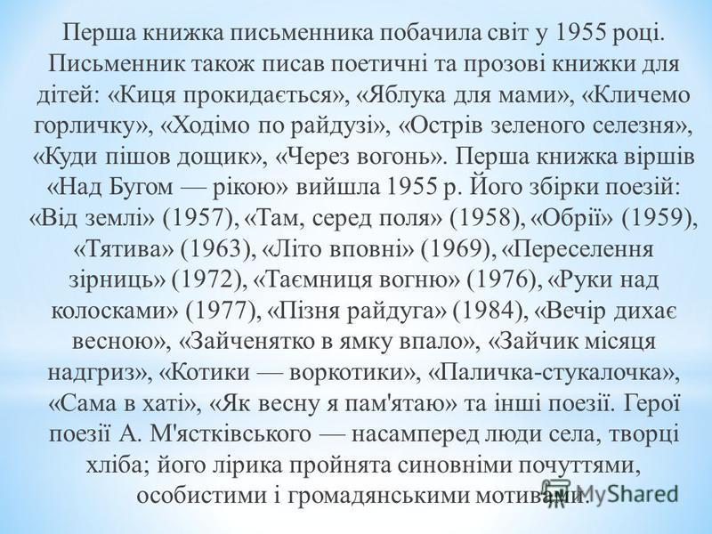 Перша книжка письменника побачила світ у 1955 році. Письменник також писав поетичні та прозові книжки для дітей: «Киця прокидається», «Яблука для мами», «Кличемо горличку», «Ходімо по райдузі», «Острів зеленого селезня», «Куди пішов дощик», «Через во