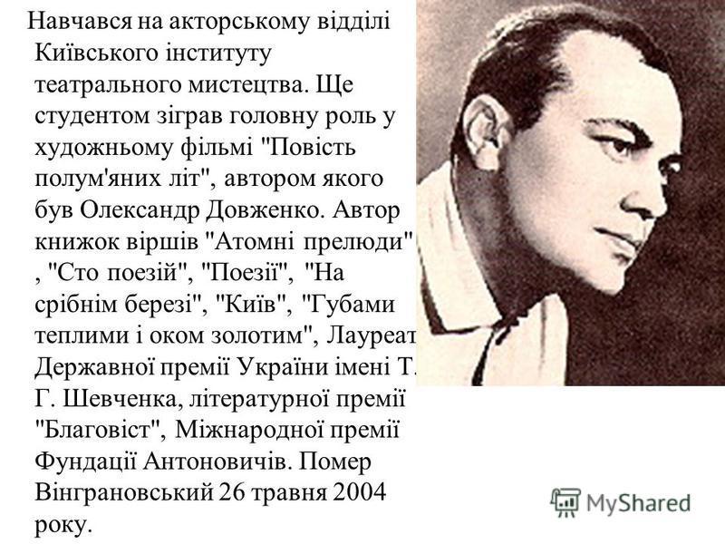 Навчався на акторському відділі Київського інституту театрального мистецтва. Ще студентом зіграв головну роль у художньому фільмі