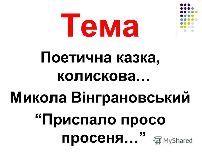 Тема Поетична казка, колискова… Микола Вінграновський Приспало просо просеня…