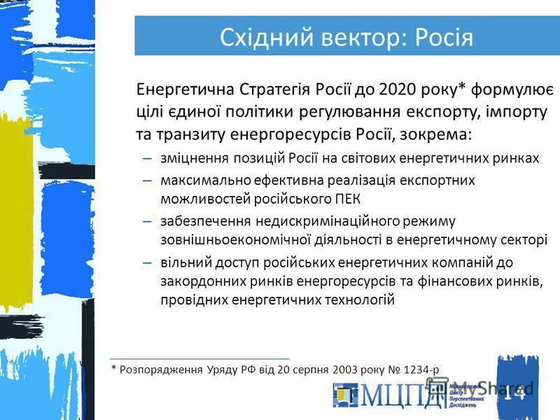 Східний вектор: Росія Енергетична Стратегія Росії до 2020 року* формулює цілі єдиної політики регулювання експорту, імпорту та транзиту енергоресурсів Росії, зокрема: – зміцнення позицій Росії на світових енергетичних ринках – максимально ефективна р
