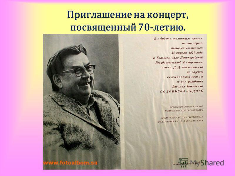 Приглашение на концерт, посвященный 70-летию.