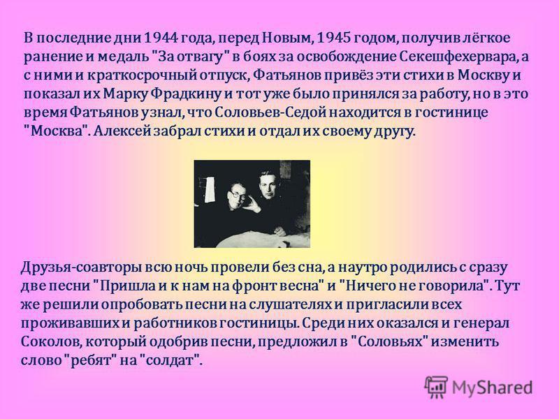 В последние дни 1944 года, перед Новым, 1945 годом, получив лёгкое ранение и медаль