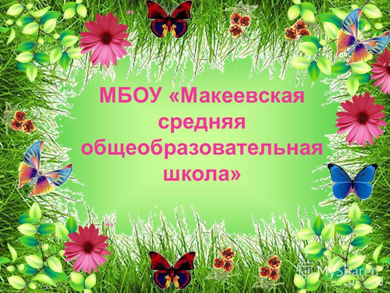 МБОУ «Макеевская средняя общеобразовательная школа»
