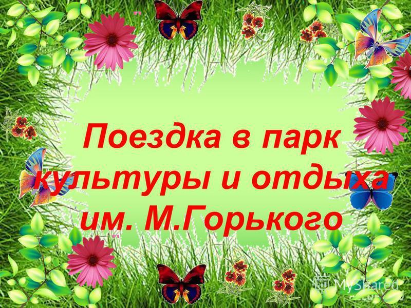 Поездка в парк культуры и отдыха им. М.Горького