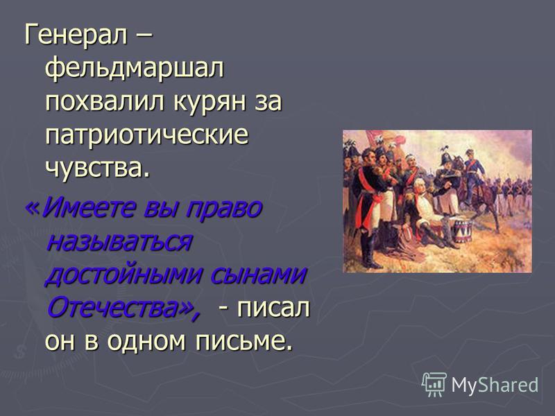Генерал – фельдмаршал похвалил курян за патриотические чувства. «Имеете вы право называться достойными сынами Отечества», - писал он в одном письме.