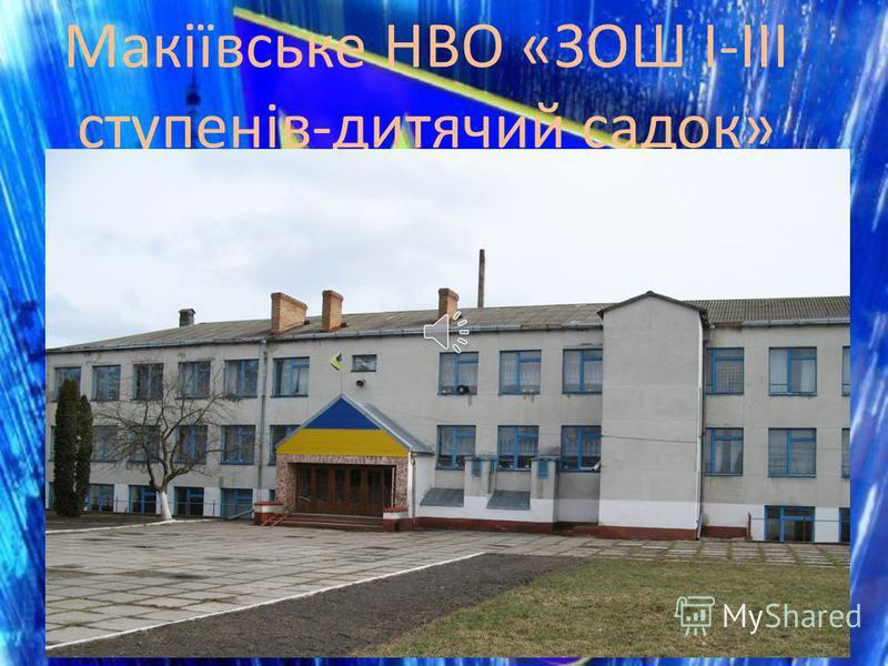 Макіївське НВО «ЗОШ І-ІІІ ступенів-дитячий садок»