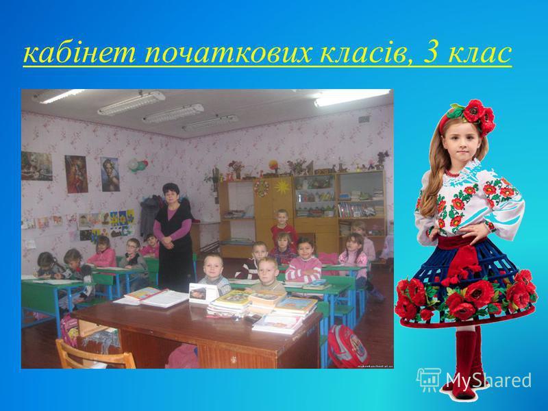 кабінет початкових класів, 3 клас