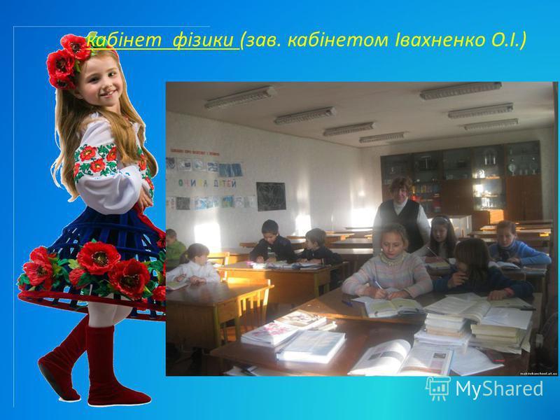кабінет фізики (зав. кабінетом Івахненко О.І.)