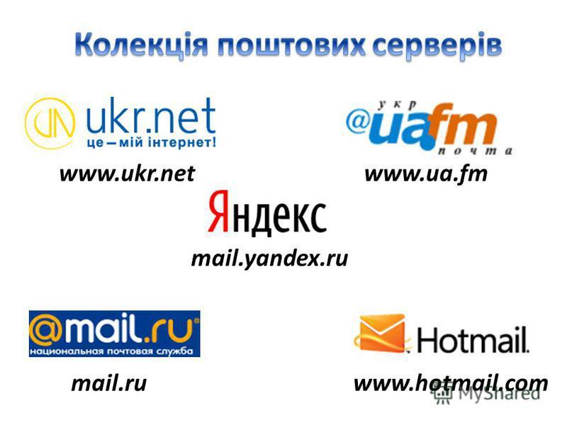 www.ukr.net www.ua.fm mail.yandex.ru mail.ru www.hotmail.com