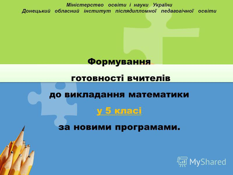 L/O/G/O Міністерство освіти і науки України Донецький обласний інститут післядипломної педагогічної освіти Формування готовності вчителів до викладання математики у 5 класі за новими програмами.