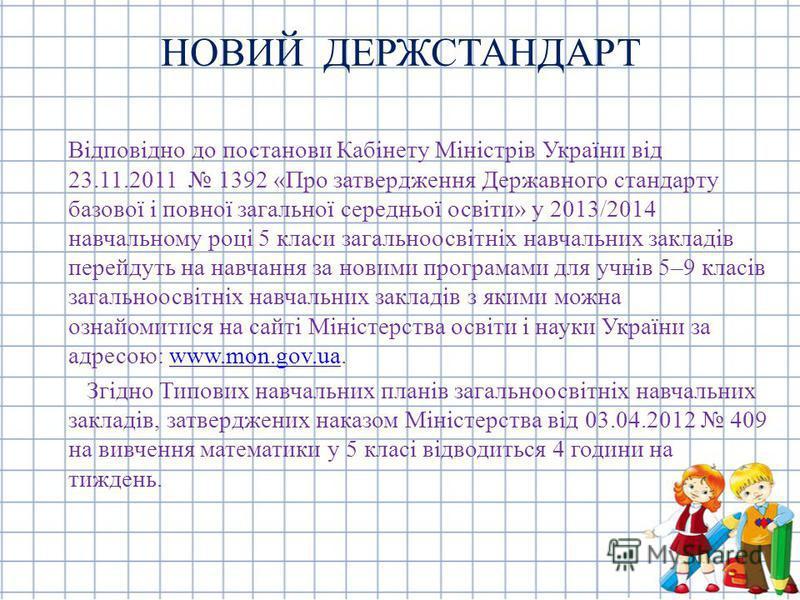 Відповідно до постанови Кабінету Міністрів України від 23.11.2011 1392 «Про затвердження Державного стандарту базової і повної загальної середньої освіти» у 2013/2014 навчальному році 5 класи загальноосвітніх навчальних закладів перейдуть на навчання
