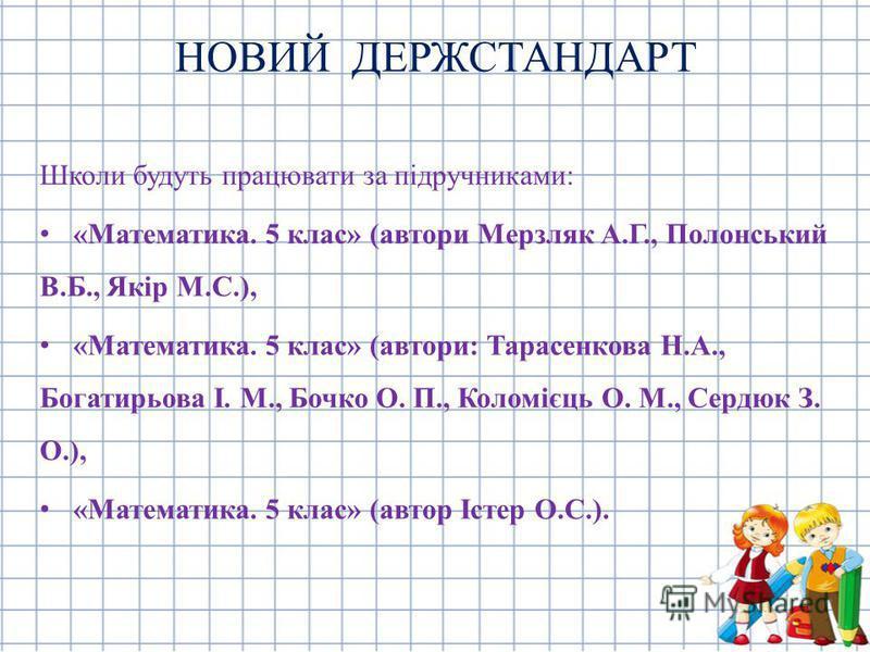 Школи будуть працювати за підручниками: «Математика. 5 клас» (автори Мерзляк А.Г., Полонський В.Б., Якір М.С.), «Математика. 5 клас» (автори: Тарасенкова Н.А., Богатирьова І. М., Бочко О. П., Коломієць О. М., Сердюк З. О.), «Математика. 5 клас» (авто