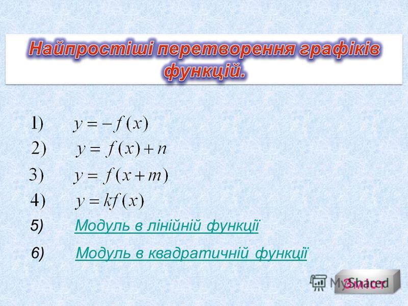 5) Модуль в лінійній функціїМодуль в лінійній функції 6) Модуль в квадратичній функціїМодуль в квадратичній функції