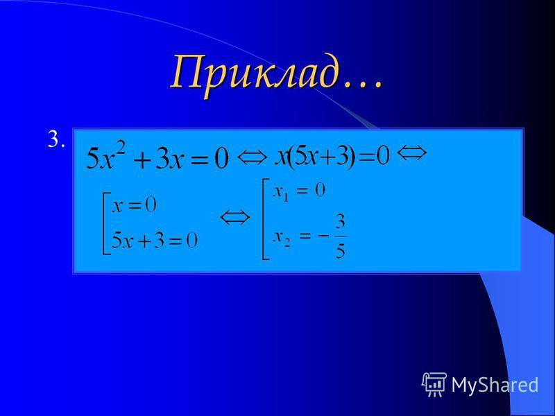 Приклад… 3.